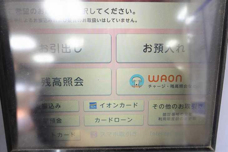 イオン銀行 画面