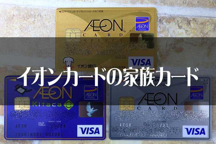 イオンカードの家族カードについて