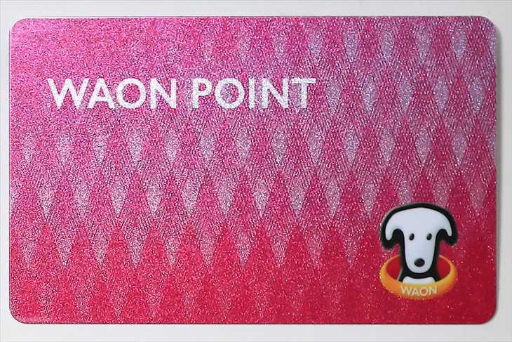 なぜWAON POINTカードは改悪されたのか?