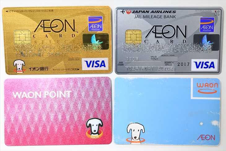 イオンカードで貯まる3つのポイントとポイント還元率・有効期限について