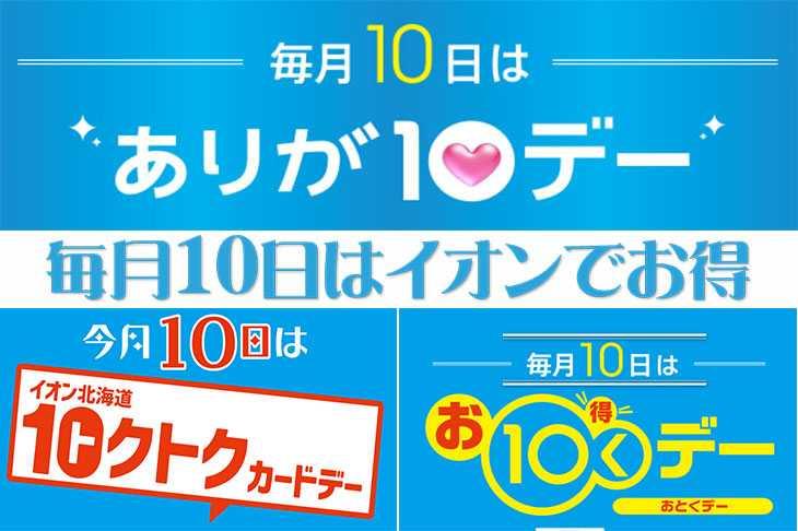 イオンカード特典・毎月10日開催 ありが10デー・10くとくカードデー・お10くデーについて