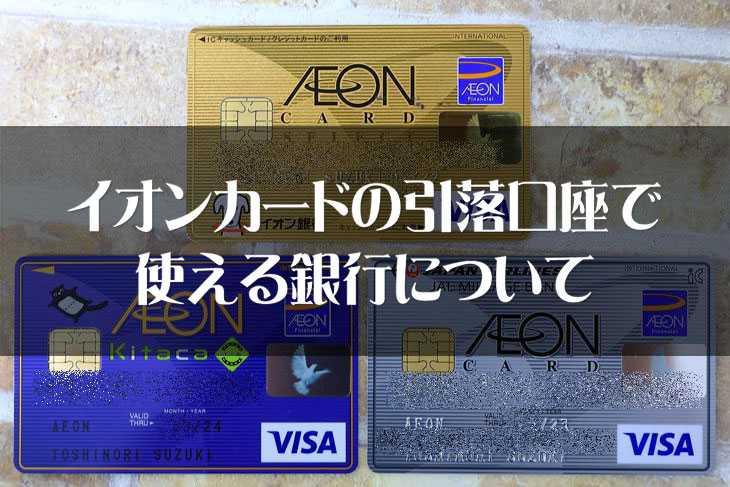 イオンカードの引落とし口座で使える銀行について