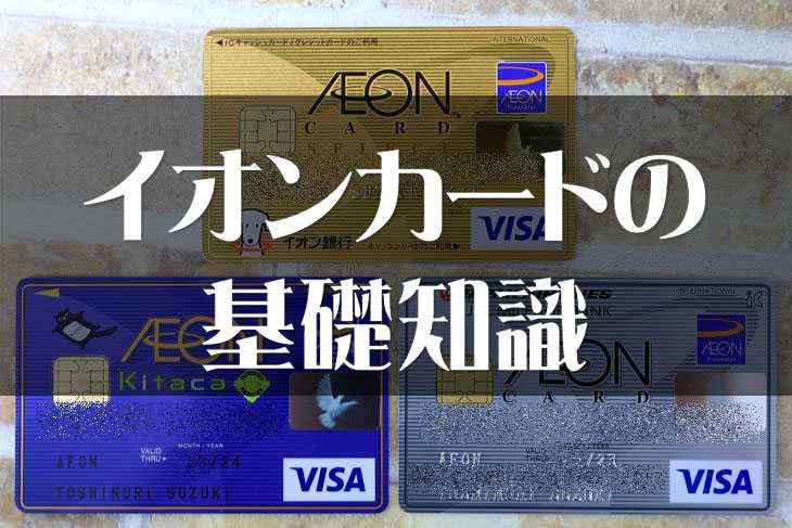 イオンカードを作る前に知っておきたい、イオンカードの基礎知識