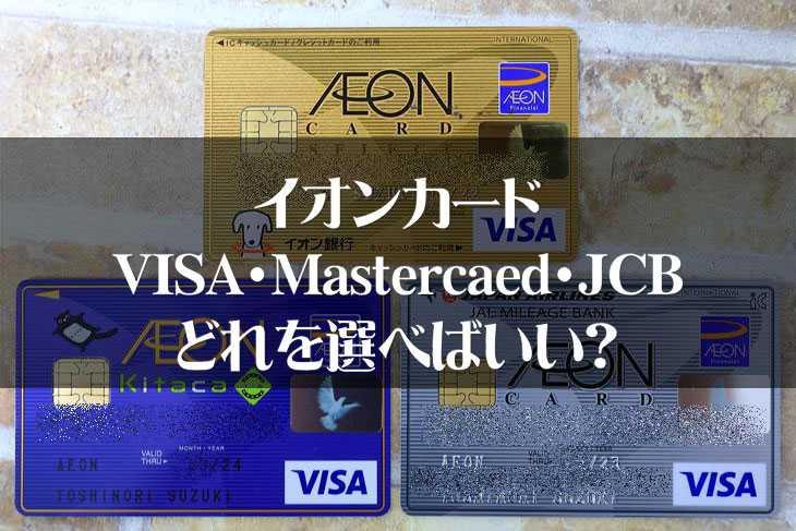 イオンカードで選ぶ3つの国際ブランドのVISA・Mastercard・JCBについて