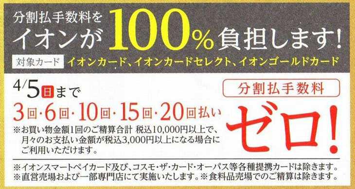 イオンカードの分割手数料無料キャンペーン