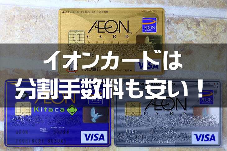 イオンカードのメリット・分割手数料が安い