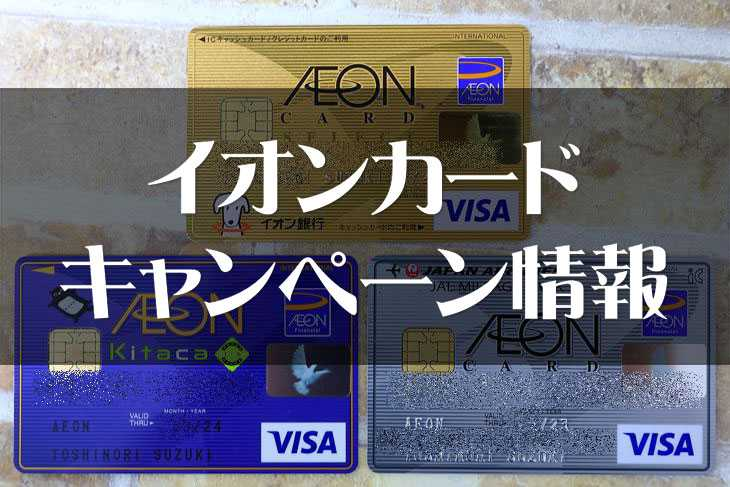 イオンカード 新規入会・既存会員 キャンペーン情報