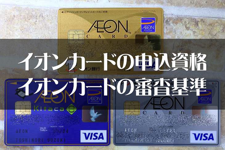 イオンカードの申込み資格と審査基準について