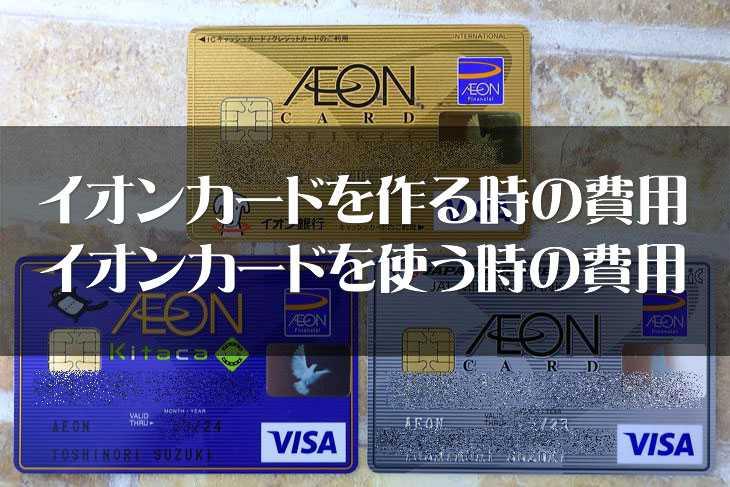 イオンカードを作る際の費用や維持費用・利用にかかる費用について