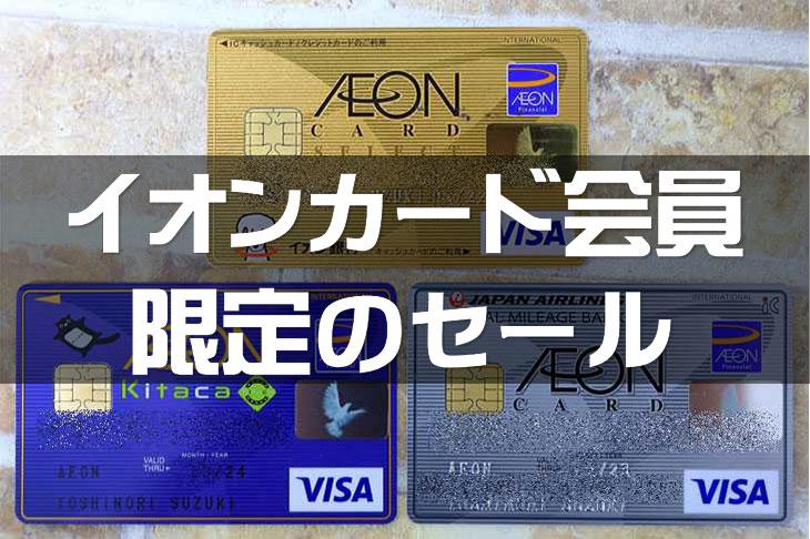 イオンカード特典・イオンカード会員限定のセール・キャンペーンについて
