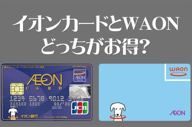 イオンカードとWAON、どちらがお得?