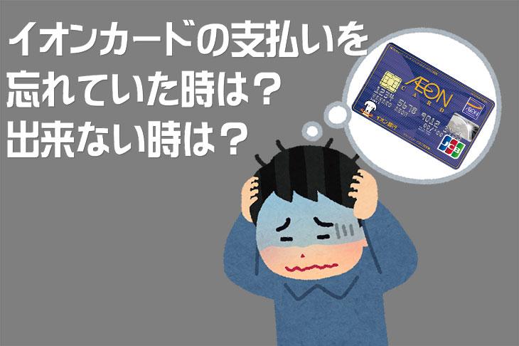 イオンカードの支払いができない時はどうすればいい?