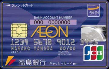 福銀イオンカード