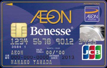 ベネッセ・イオンカード(WAON一体型)