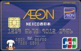 イオンNEXCO西日本カード(WAON一体型)