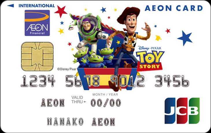 イオンカード(WAON一体型/トイ・ストーリーデザイン)