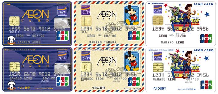 イオンゴールドカードの招待状が来るイオンカード