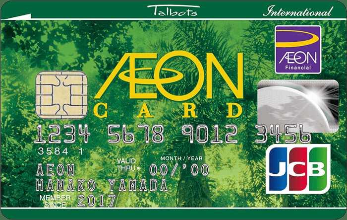 イオンタルボットカード