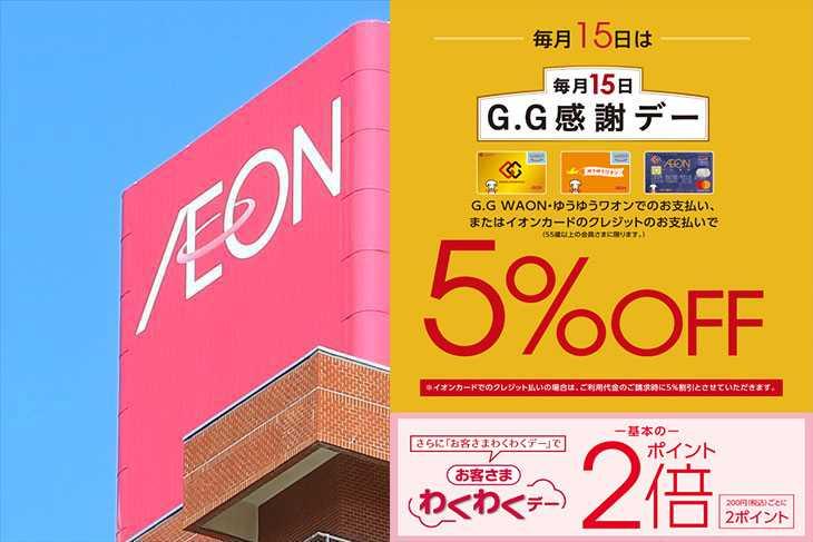 イオンカード特典・毎月15日開催 G.G感謝デーの詳細