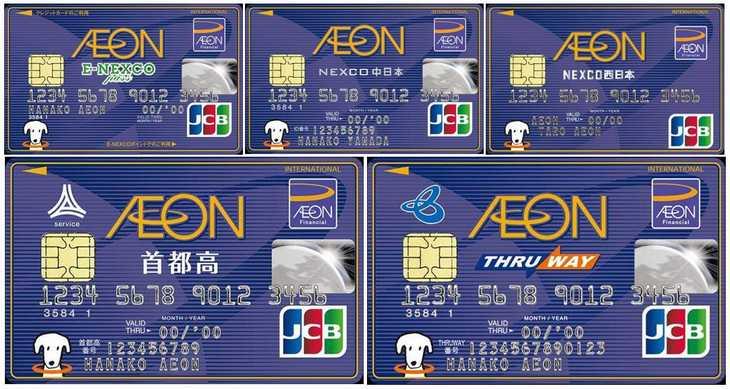ETCカード自動付帯のイオンカード