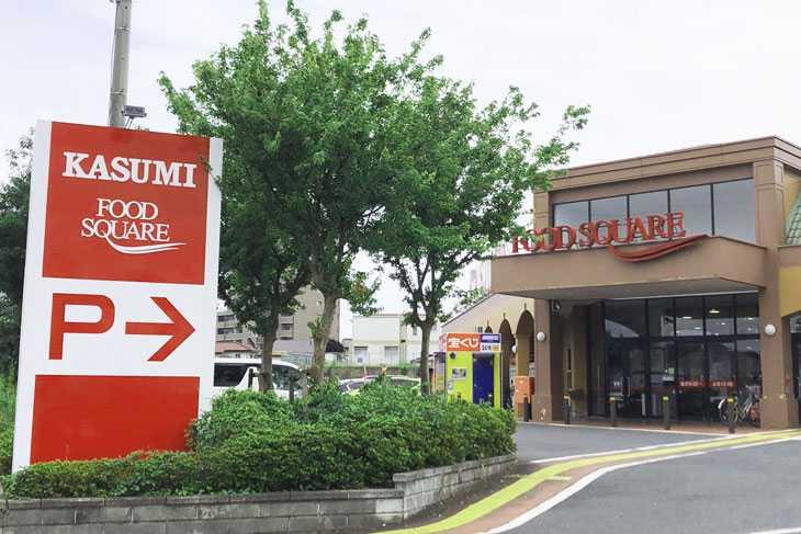 スーパーマーケット KASUMI
