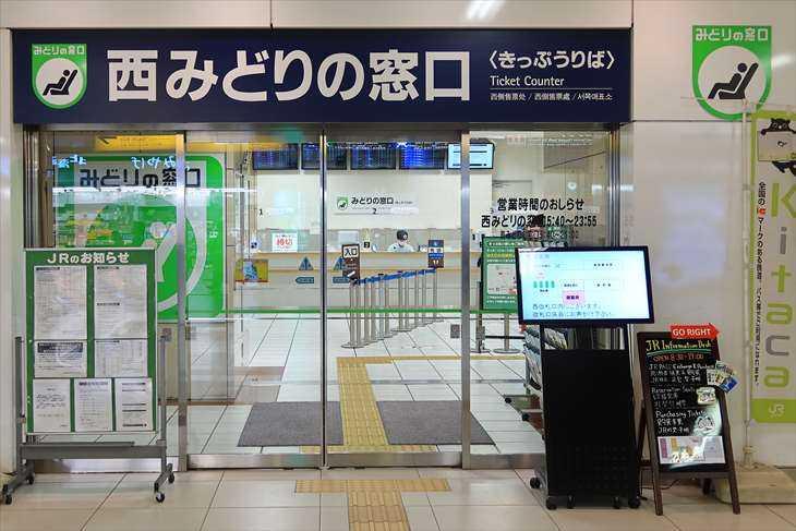 JR北海道みどりの窓口