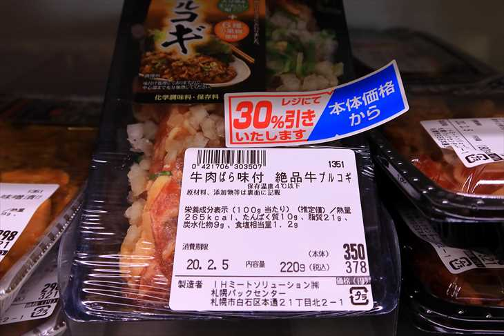 生鮮食品の値引き