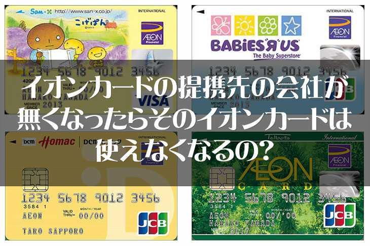 イオンカードの提携先の会社が無くなったらそのイオンカードは使えなくなるの?