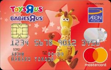 トイザらス・ベビーザらス・カード Mastercard