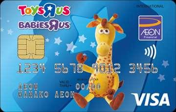 トイザらス・ベビーザらス・カード VISA