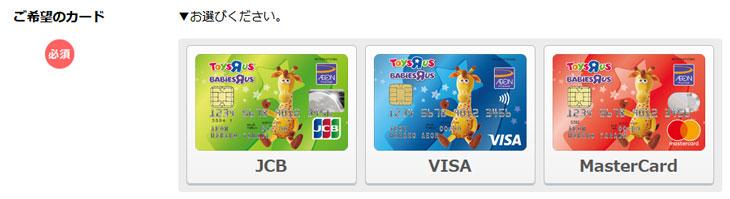 トイザらス・ベビーザらス・カード申込画面のカラーバリエーション