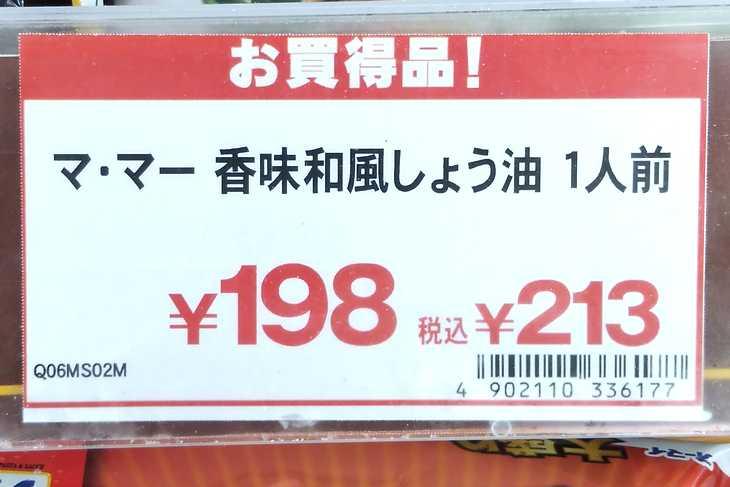 イトーヨーカドーの値札(プライスカード)