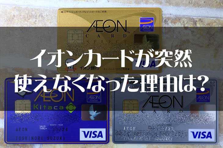 イオンカードが使えなくなった場合はどうすればいい?