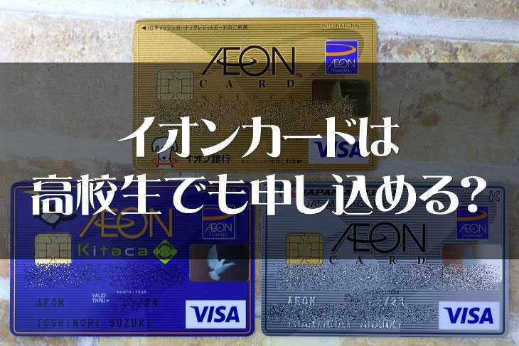 イオンカードは高校生でも申込みできますか?