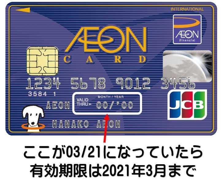 イオンカードの有効期限