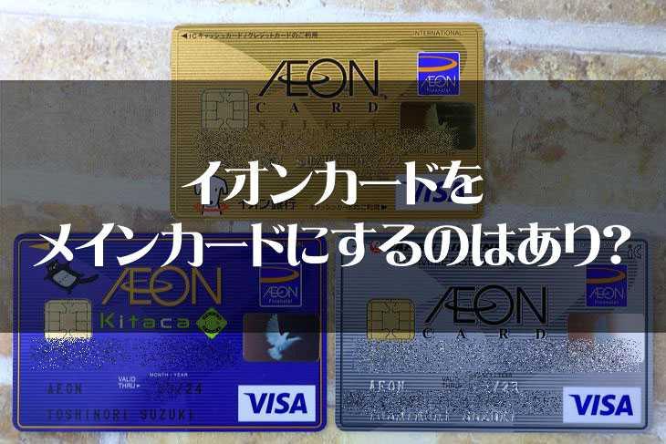 クレジットカードはイオンカード1枚だけにしてメインカードにするのはお得?
