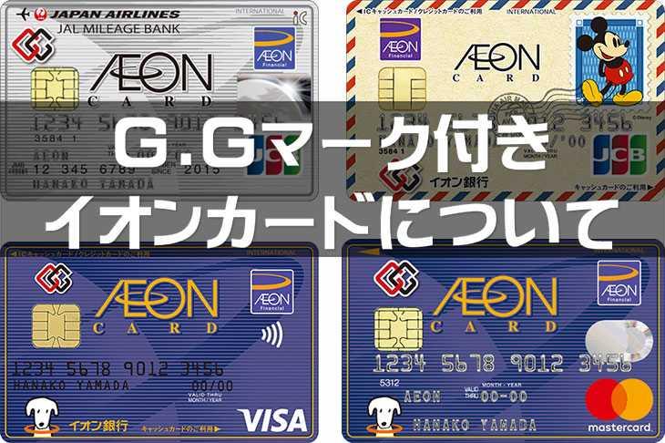 G.Gマーク付きのイオンカードは55才以上の方対象のイオンカード
