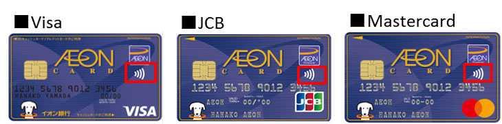 タッチ決済対応のイオンカード