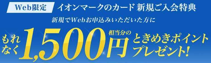 イオンカード新規入会1500円分のポイントプレゼント